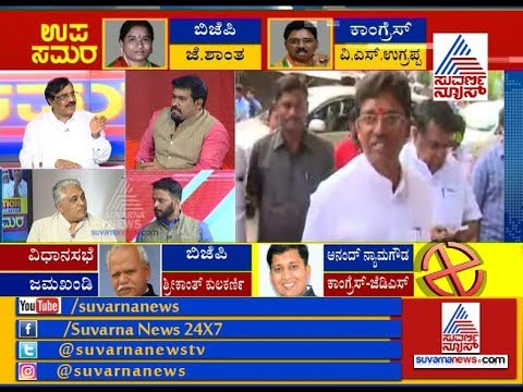 K'taka By Polls; Bellary By poll A Tough Battle Ground For BJP & Congress