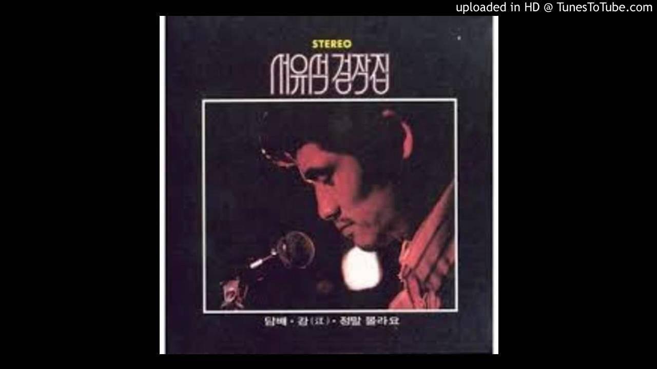 Seo Yoo-Seok (서유석)  - Oh-ooh-ra-ri (어우라리) (1973)