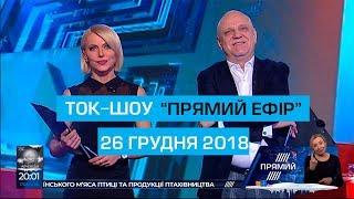 """Ток-шоу """"Прямий ефір"""" від 26 грудня 2018 року"""