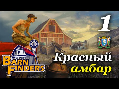 BARN FINDERS [Demo]►Часть 1