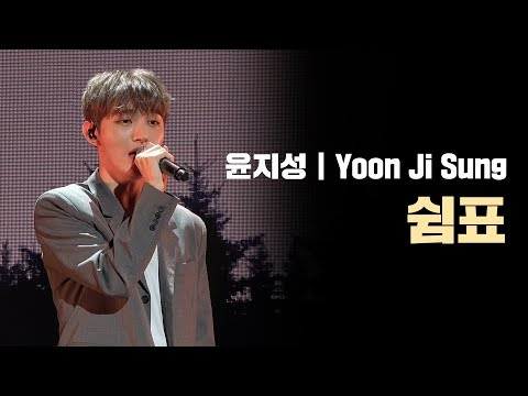 Free Download [4k]  Yoon Jisung(윤지성) - 쉼표 | Aside Showcase Live Fancam Mp3 dan Mp4