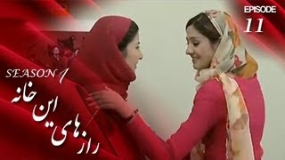 Raz Hai En Khana - SE-1 - Ep-11/رازهای این خانه - فصل اول - قسمت یازدهم