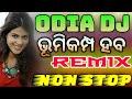 Sambalpuri Dance Nonstop Hard Bass Mix 2018 Hindi Odia Hd