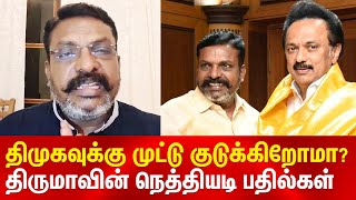 Thirumavalvan Latest Speech