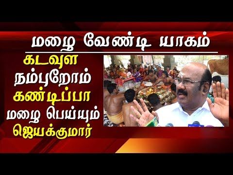 admk ministers and cadres does special pooja for rain tamil news live  for tamil news today news in tamil tamil news live latest tamil news tamil #tamilnewslive sun tv news sun news live sun news   Please Subscribe to red pix 24x7 https://goo.gl/bzRyDm  #tamilnewslive sun tv news sun news live sun news