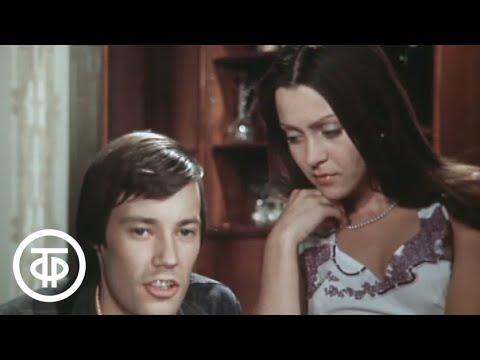 Переходим к любви. Серия 1 (1976)
