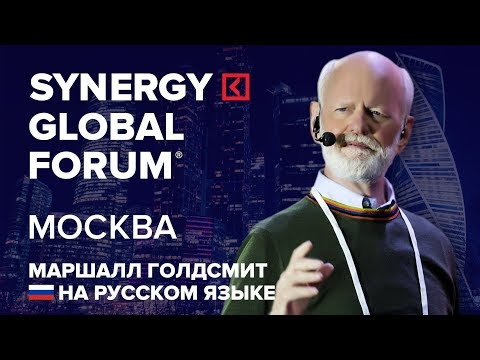 Маршалл Голдсмит | Marshall Goldsmith | SYNERGY GLOBAL FORUM 2017 МОСКВА | Университет СИНЕРГИЯ