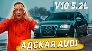 Что будет, если в Audi поставить мотор от Lamborhini? Тест AUDI S8 D3 с двигателем 5.2л от Gallardo!