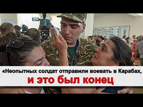 «Неопытных солдат отправили воевать в Карабах, и это был конец»
