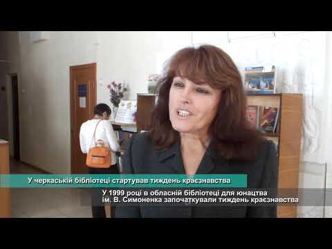 Телеканал АНТЕНА: У черкаській бібліотеці стартував тиждень краєзнавства