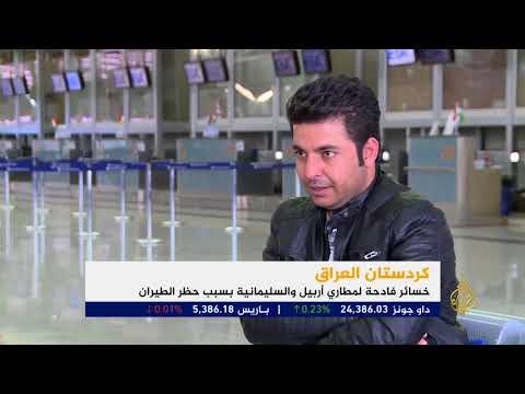 خسائر فادحة لمطاري أربيل والسليمانية  - نشر قبل 2 ساعة