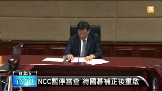 【2014.06.11】國碁採購華為設備 NCC要求補件 -udn tv