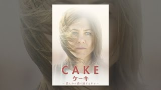 ケーキ ~悲しみが通り過ぎるまで(字幕版) thumbnail