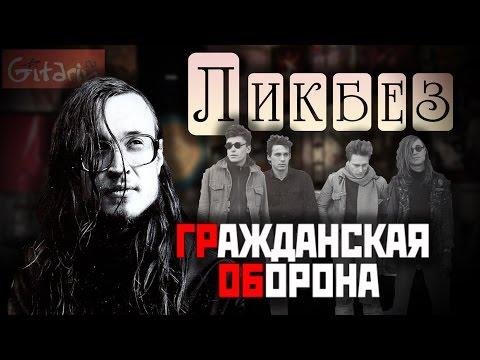 Группа ГРАЖДАНСКАЯ ОБОРОНА - рубрика Ликбез на Gitarin.Ru