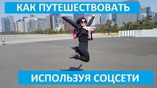 Соцсети для бизнеса.Урок 007.Как путешествовать и строить бизнес. Нина Буравцова