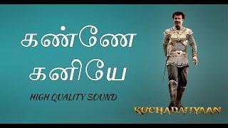 Kochadaiiyaan   Kanne kaniye lyrics   Tamil   ARR   Viramuthu