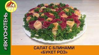 Праздничный САЛАТ БУКЕТ РОЗ Невероятно красивый салат с блинами