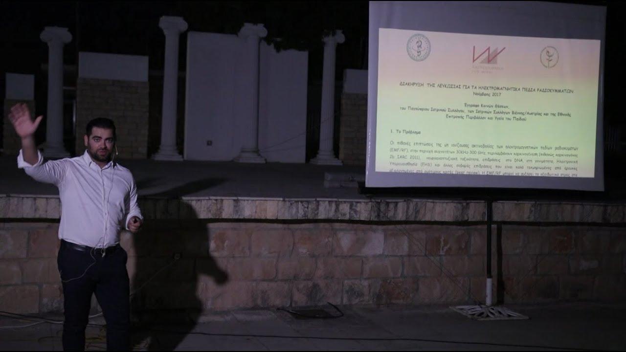 EMF Cyprus - Προυσίαση της βιβλιογραφίας