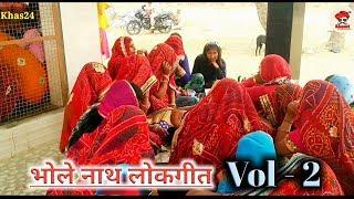 राजस्थानी लोकगीत Vol 2 भोलेनाथ गीत शंकर तेरे र ब्याव में कब्जो सिलायो Rajasthani Lok geet