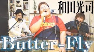 【歌ってみた】Butter-Fly / 和田光司 covered by LambSoars & 恭一郎 thumbnail