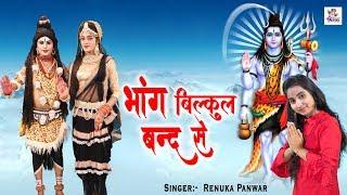 शिवरात्रि स्पेशल :- भांग बिल्कुल बन्द से | Bhang Bilkul Band Se | शिव भजन | Bhajan Kirtan