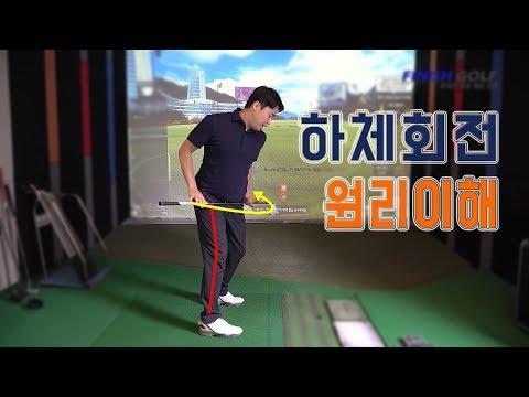 골반회전 하체회전 원리 이해를 위한 골프레�
