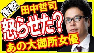 【衝撃】仲間由紀恵の旦那・田中哲司にあの大物女優がガチギレ!? 6月2日...