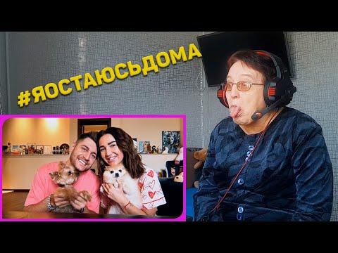 Ольга Бузова - Давай останемся дома (Премьера клипа 2020) РЕАКЦИЯ