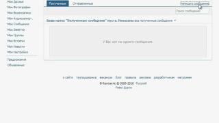 Работа с сообщениями Вконтакте (11/14)
