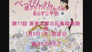 朝ドラ「べっぴんさん」あらすじ予告 第77話 坂東本家の兄弟喧嘩勃発 1...