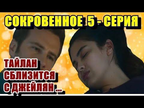 СОКРОВЕННОЕ 5 - СЕРИЯ ТАЙЛАН СБЛИЗИТСЯ С ДЖЕЙЛЯН.....