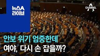 안보 위기 엄중한데…국회 연기 언제까지? | 뉴스A 라…
