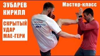 Karate lesson. Hidden kick mae geri   Скрытый удар мае гери от Зубарева Кирилла