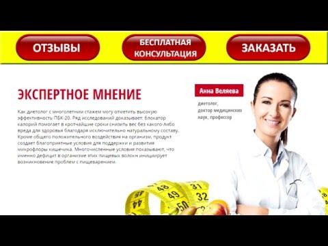 пбк 20 купить в аптеке в москве