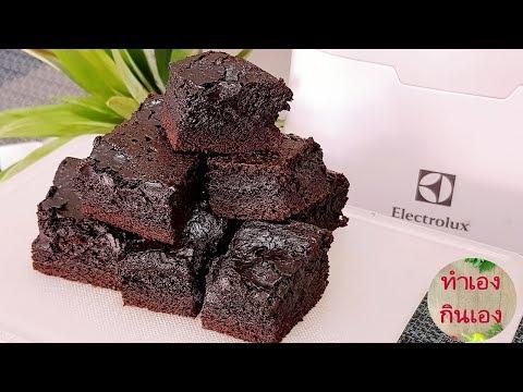 โกโก้บราวนี่ สูตรทำในหม้อหุงข้าว อร่อยหนึบหนับ ทำง่ายๆ Cooked Brownies l แม่มิ้ว