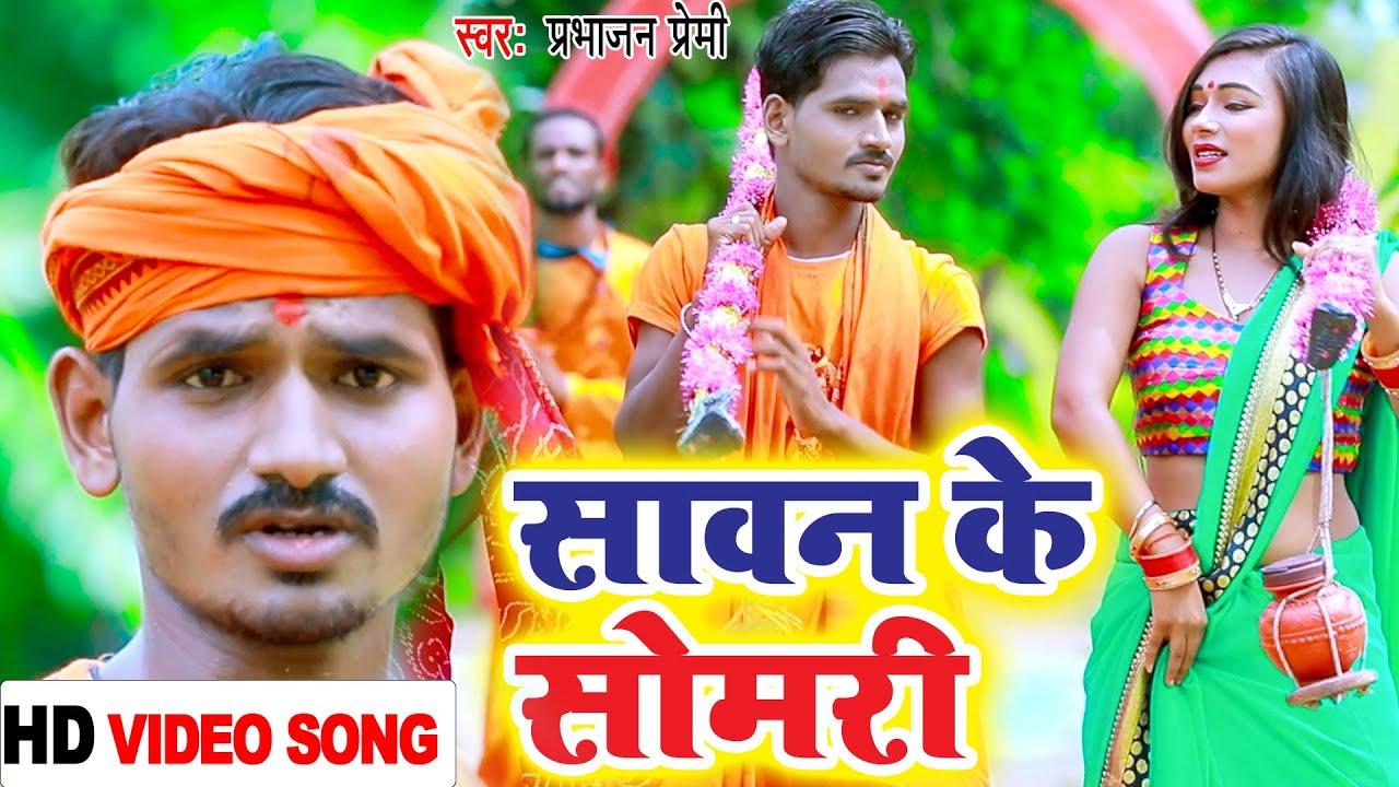सावन के सोमरी     Prabhanjan Premi    Sawan Ke Somari    Bhojpuri Hits 2021 #Bolbam