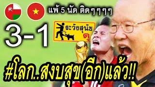 โอมานทำAECสงบสุข!! ยำ $$ทีมชาติเวียดนาม 3-1 ดีงาม~แพ้5นัดรวด +ไฮไลท์ #บอลจบมาพบลูก Vietnam football