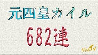 【セブンナイツ】刻み家TV 第50回 カイル 682連