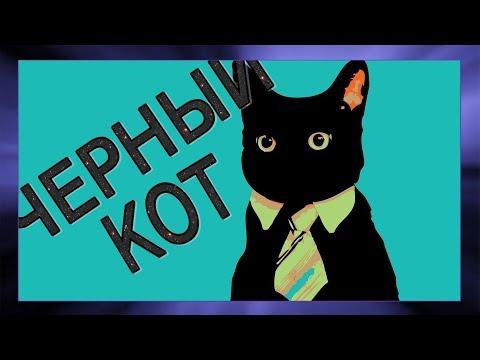 детские песни Чёрный кот