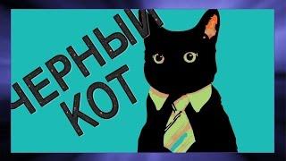 ♫ ♥ ДЕНЬ КОШЕК Красивое поздравление Черный Кот Песня Черный кот Красивая Видео открытка ♫ ♥