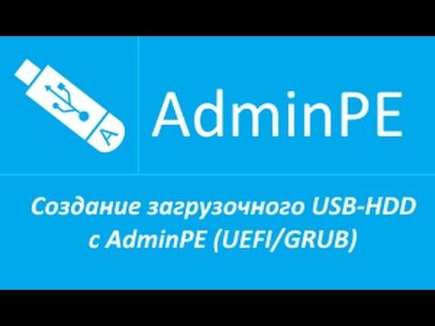Создание загрузочного USB-HDD с AdminPE (с сохранением данных) (+звук)