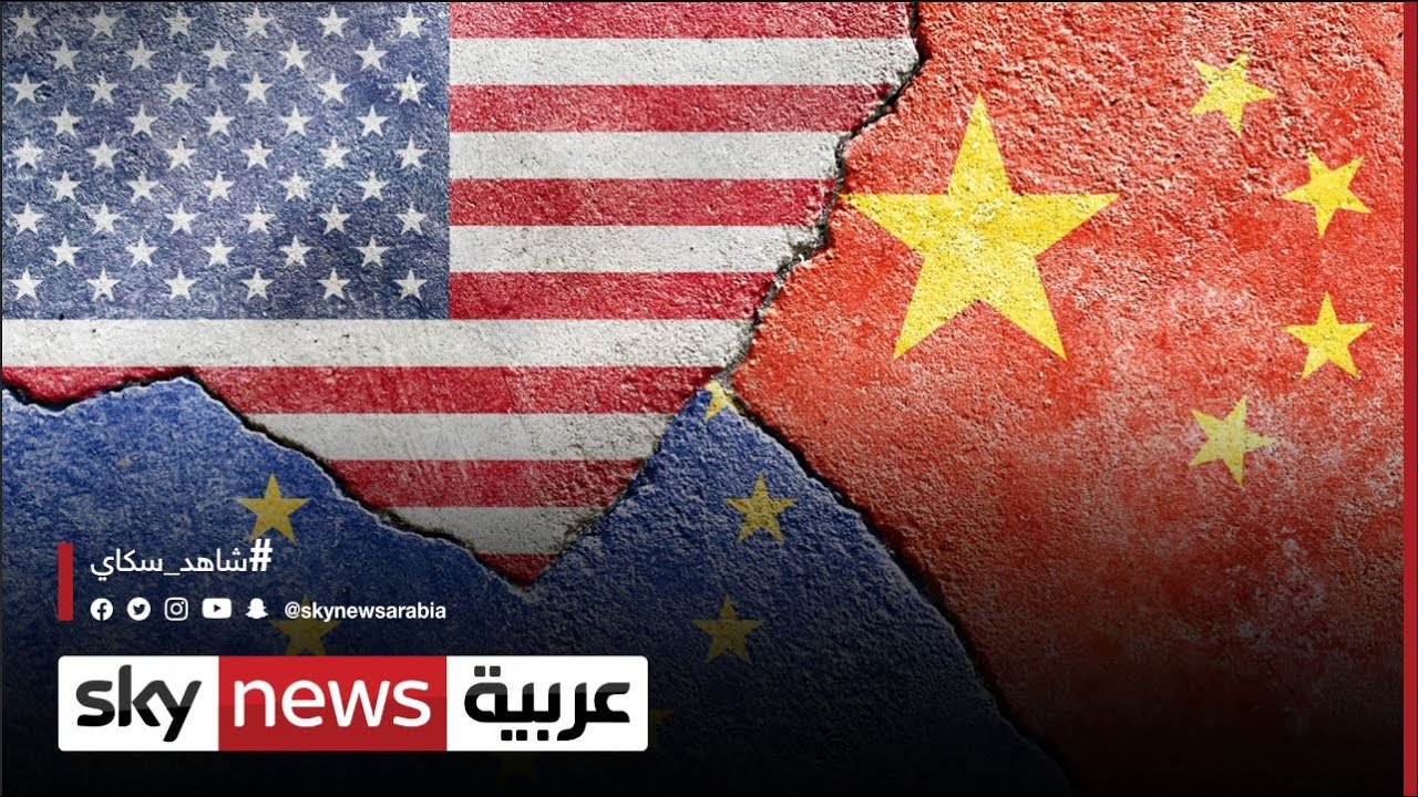 واشنطن وأوروبا تفرقهم الجمارك ويوحدهم العداء للصين| #الاقتصاد  - 16:56-2021 / 6 / 16