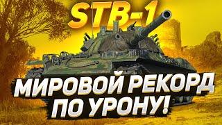 STB-1 - МИРОВОЙ РЕКОРД ПО УРОНУ! ЭТО ЖЕСТЬ!