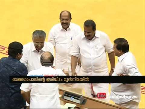 നിയമസഭയില് ആദ്യ ദിനം സൗഹൃദം| Kerala Assembly Today