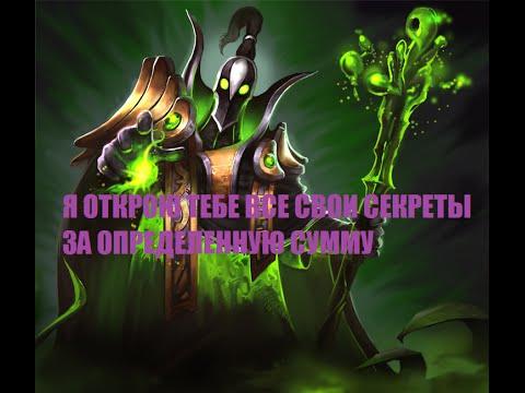видео: dota 2. rubick. Секреты зеленого вора.