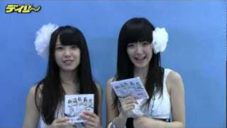5人組アイドルグループ・℃‐uteの鈴木愛理(16)と中島早貴(16)が19日、デイリースポーツを訪れ、25日発売のニューシングルをPRした。