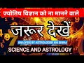 Science and astrology. Relation of elements with planet