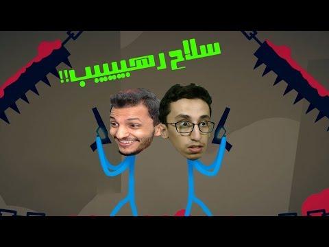 قتال الأعواد | سلاح جديد خرافي!! Stick Fight