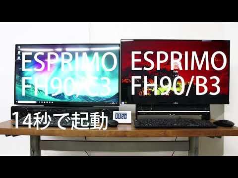 ESPRIMO FH90/C3の起動時間