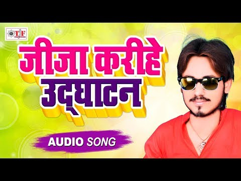 जीजा करीहे उद्घाटन - Ravikant का HIT BHOJPURI SONG 2019 - Jija Karihe Udghatan